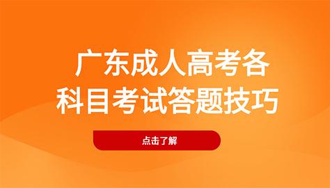 广东成人高考各科目考试答题技巧